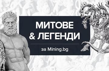 Митове и легенди за mining.bg